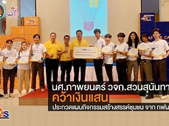Film Students FMS SSRU , won the money to create a community activity plan from EGAT.