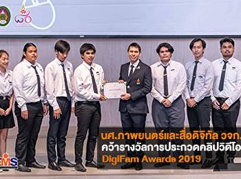 นักศึกษาภาพยนตร์และสื่อดิจิทัล วจก. คว้ารางวัลการประกวดคลิปวิดีโอ DigiFam Awards 2019