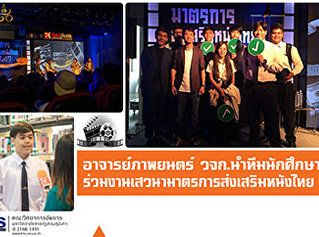Head of film and digital media led students to join the Thai movie promotion measures.
