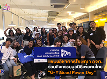 Advertising students  participate in social activities with the Foundation for Thai People