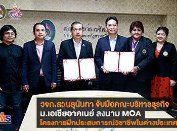 FMS SSRU cooperate with Southeast Asia University (SAU) sign MOA internship at abroad project