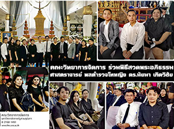 Faculty of Management Science attended the funeral, Professor Police Lieutenant General Dr. Naiyana Gerdwichai