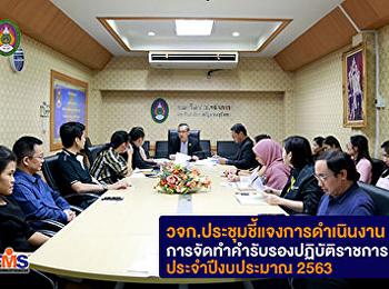 คณะวิทยาการจัดการ ประชุมชี้แจงการดำเนินงาน การจัดทำคำรับรองปฏิบัติราชการ ประจำปีงบประมาณ 2563