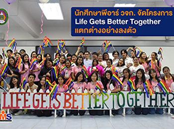 นักศึกษาพีอาร์ วจก. จัดโครงการ Life Gets Better Together แตกต่างอย่างลงตัว เสริมสร้างแรงบันดาลใจแก่นักศึกษาที่เป็นเพศทางเลือก
