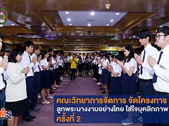 คณะวิทยาการจัดการ จัดโครงการลูกพระนาง งามอย่างไทย ใส่ใจบุคลิกภาพ ครั้งที่ 2