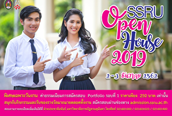 ประชาสัมพันธ์งาน SSRU OPEN HOUSE 2019