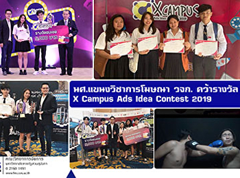 Advertising and Marketing Communication Students of FMS SSRU won the X Campus Ads Idea Contest 2019