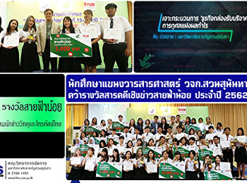 Journalism Student FMS won documentary in the news story lightning award 2019