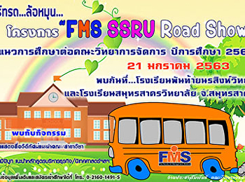 Public relations for the project of the guidance project for 2 school at Samutsakorn for the year 2020