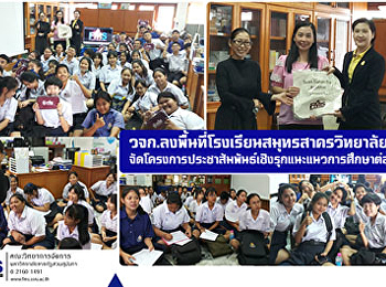 FMS held proactive public relations road show project at Samutsakorn Wittayalai School