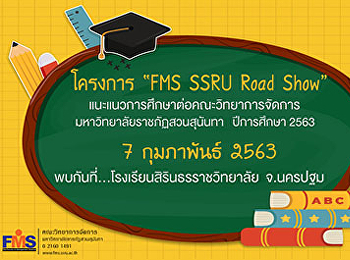 Public relations, proactive public relations project, educational guidance to Sirindhorn Rajawittayalai School Nakhon Pathom Province