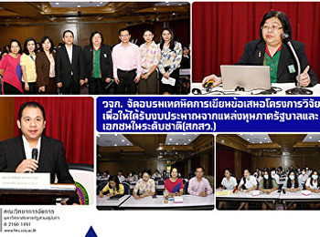FMS organized training on writing proposal for the government and private funding at the national level