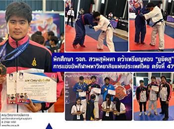 """นักศึกษา วจก. สวนสุนันทา คว้าเหรียญทอง """"ยูยิตสู"""" การแข่งขันกีฬามหาวิทยาลัยแห่งประเทศไทย ครั้งที่ 47"""