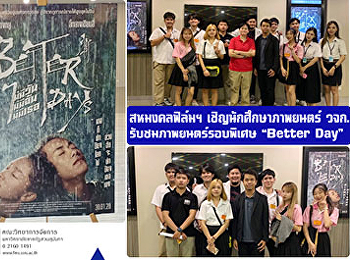 Sahamongkol Film invited students to watch the special movie