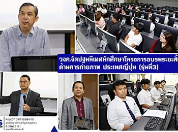 คณะวิทยาการจัดการ จัดปฐมนิเทศนักศึกษา โครงการอบรมระยะสั้นด้านการถ่ายภาพ ประเทศญี่ปุ่น (รุ่นที่3)