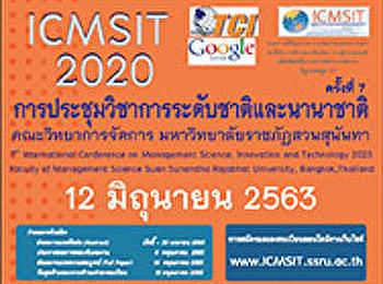 การประชุมวิชาการระดับชาติและนานาชาติ ครั้งที่ 7 ICMSIT 2020