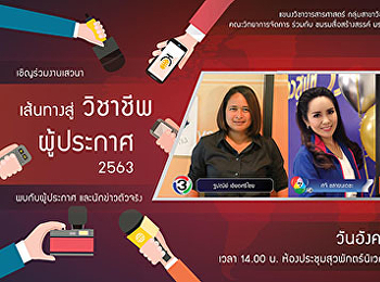 Public relations to participate in the project on the path to professional announcer 2020