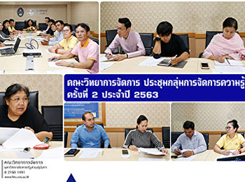Meeting of action plan the knowledge group Faculty of Management Science 2/2020