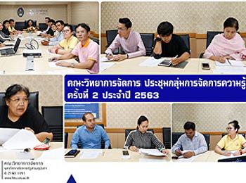 วจก. ประชุมกลุ่มการจัดการความรู้ ครั้งที่ 2 ประจำปี 2563