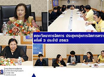 คณะวิทยาการจัดการ ประชุมกลุ่มการจัดการความรู้ ครั้งที่ 3 ประจำปี 2563