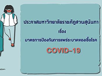 ประกาศมหาวิทยาลัยราชภัฏสวนสุนันทา เรื่อง มาตรการป้องกันการแพร่ระบาดของเชื้อโรค COVID-19