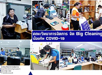 คณะวิทยาการจัดการ จัด Big Cleaning ป้องกัน COVID-19