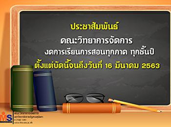 ประชาสัมพันธ์งดการเรียนการสอนทุกภาค ทุกชั้นปี