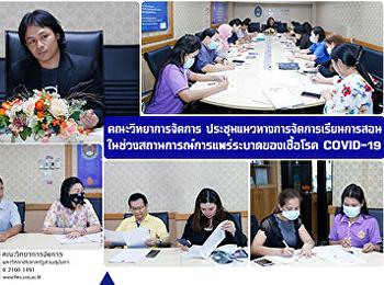 คณะวิทยาการจัดการ ประชุมแนวทางการจัดการเรียนการสอนในช่วงสถานการณ์ การแพร่ระบาดของเชื้อโรค COVID-19
