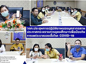 คณะวิทยาการจัดการ ประชุมการปฏิบัติงานของบุคลากรตามประกาศกระทรวงการอุดมศึกษาฯ เพื่อป้องกันการแพร่ระบาดของเชื้อโรค COVID-19