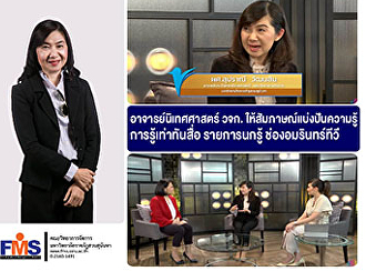 Communication Arts lecturer...Gave an interview, sharing knowledge, knowing media, Nok Know Channel TV program, Amarin TV