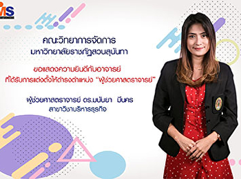 Congratulations to Asst. Prof. Mananya Mee Nakorn for the position of Assistant Professor.