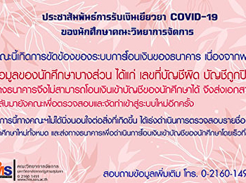 Publicize the payment of COVID-19 for the Faculty of Management Science students.
