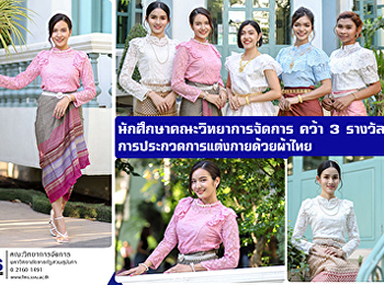 Students of the Faculty of Management Science win 3 awards for dressing in Thai cloths
