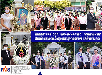 Communication Arts FMS held a ceremony respects to lay wreaths 140 years. Queen Sunandha Kumariratana the royal princess