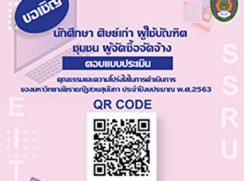 Inviting students, alumni, graduates users, community procurement staff Answer the assessment Morality and transparency in operations of Suan Sunandha Rajabhat University Budget year 2020