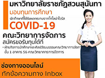 Public relations scholarship grants Helping students affected by covid-19 Suan Sunandha Rajabhat University