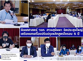 Communication Arts, FMS holds a general meeting to  prepare overhaul of the curriculum in 5 years