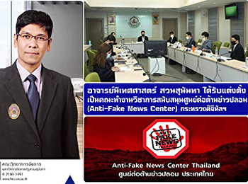 Faculty of Communication Arts, FMS SSRU lecturer was appointed as an academic working group. Supporting the Anti-Fake News Center, Ministry of Digital