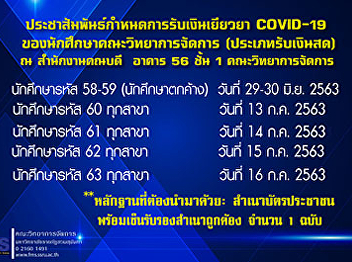 Publicize the covid-19 remedy schedule for students of the Faculty of Management Science. (Type of cash receipt).