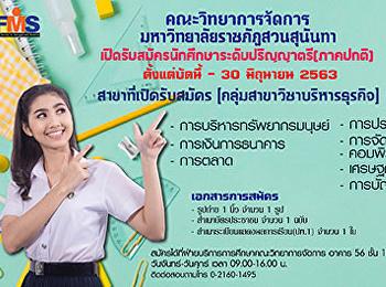 ข่าวดี!!!! คณะวิทยาการจัดการ มหาวิทยาลัยราชภัฏสวนสุนันทาขยายเวลารับสมัครนักศึกษาใหม่ ระดับปริญญาตรี (ภาคปกติ) ประจำปีการศึกษา 2563 เพิ่มเติม!!!