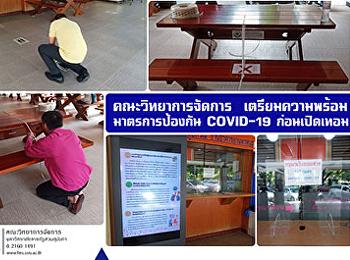 คณะวิทยาการจัดการ เตรียมความพร้อมมาตรการป้องกัน COVID-19 ก่อนเปิดเทอม