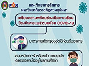 การเตรียมความพร้อมในช่วงเปิดภาคเรียน เพื่อป้องกันการแพร่ระบาดของโรค COVID-19 คณะวิทยาการจัดการ. มหาวิทยาลัยราชภัฏสวนสุนันทา