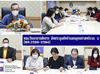 วจก. จัดประชุมจัดทำแผนยุทธศาสตร์ระยะ 5 ปี (พศ.2560-2564)