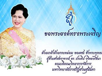เนื่องในโอกาสวันเฉลิมพระชนมพรรษาสมเด็จพระนางเจ้าพระบรมราชินีสิริกิติ์ พระบรมราชินีนาถ พระบรมราชชนนีพันปีหลวง 12 สิงหาคม 2563