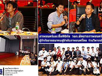 แขนงวิชาภาพยนตร์และสื่อดิจิทัล วจก. จัดฉายภาพยนตร์นิพนธ์ ผู้กำกับจากสมาคมผู้กำกับภาพยนตร์ไทย ร่วมวิพากษ์ผลงาน