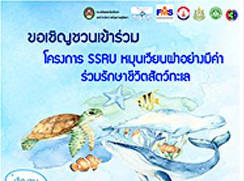 """ประชาสัมพันธ์โครงการ/กิจกรรม ขอเชิญชวนทุกท่านเข้าร่วมโครงการ """"SSRU หมุนเวียนฝาอย่างมีค่า ร่วมรักษาชีวิตสัตว์ทะเล"""""""