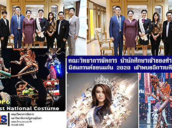 Faculty of Management Science brings students in the title of Miss Grand Khon Kaen 2020 to meet the President
