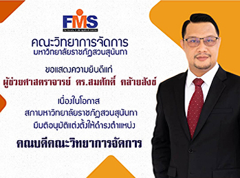 Congratulations to Asst. Prof. Dr. Somsak Klaysung on the occasion of being appointed to be the Dean. Faculty of Management Science