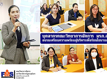 Personnel of the Faculty of Management Science, Suan Sunandha Rajabhat University, trained in preparing executives to accept policies into practice