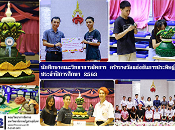 Faculty of Management Science Students Won the Krathong invention competition Academic Year 2020